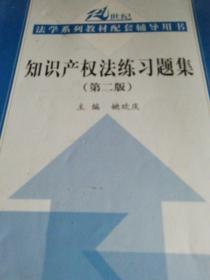 21世纪法学系列教材配套辅导用书:知识产权法练习题集(第2版)
