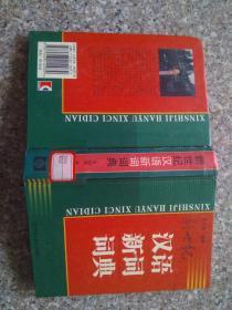 新世纪汉语新词词典 馆藏书
