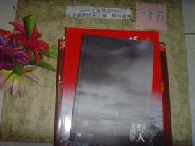 野人》保正版纸质书,带原装书签(在最后),大图,腰封