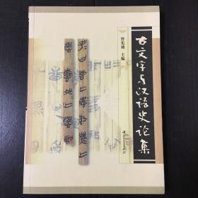 《古文字与汉语史论集》(正版库存书)