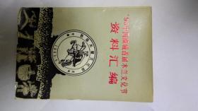93中国虞城首届木兰文化节资料汇编