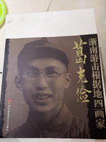 浙南游击队根据地四画家:葛克俭