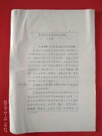 美国艺术表演团体的管理(19页) 王文章 1951年生于山东寿光,山大中文系毕业原文化部副部长,中国艺术研究院院长,中国非物质文化遗产保护中心主任