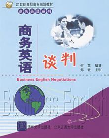 商务英语谈判/21世纪高职高专规划教材.商务英语系列 正版 何英  9787810826761