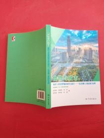 食物与城市:绿色与智慧型城市再生途径--以苏州工业区为例
