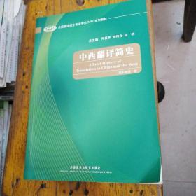 全国翻译硕士专业学位(MTI)系列教材:中西翻译简史