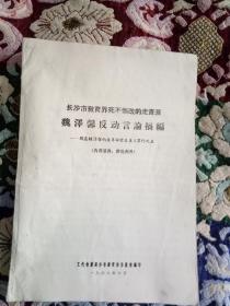 文革资料: 长沙市教育界死不悔改的走资派 魏泽馨反动言论摘编