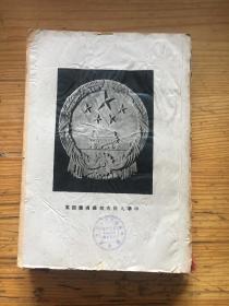 1950年《学习》。。(第三卷1-12..。。。共12本。。。合订本