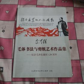 高汉强  毛体书法与剪纸艺术作品集----纪念毛泽东诞辰120周年