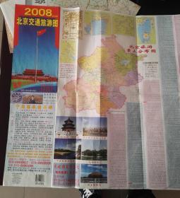 北京交通旅游图2008和北京交通旅游图2010二张