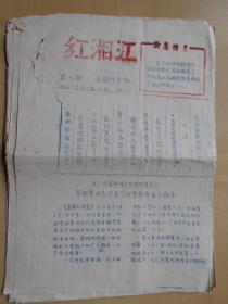 1967年【文革小报,红湘江】省建南京一公司