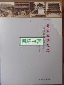 岭南文博之光:广州博物馆史略(1929-2018)