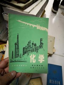 文革,带语录,江苏省中学课本,《化学》,高中第四册       4D