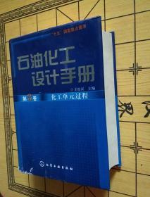 石油化工设计手册.第3卷.化工单元过程(厚册)