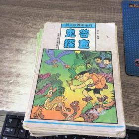 刘兴钦漫画系列:鬼谷探宝、石头神、孝子神牛、快乐童年、海底历险记、科学怪人