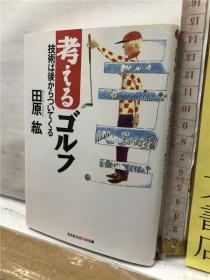考えるゴルフ 田原纮 光文社 日文原版64开综合书