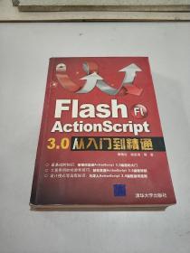 Flash Actionscript 3.0 从入门到精通(一版二印)