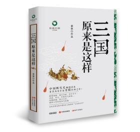 历史中国白金升级版:三国原来是这样