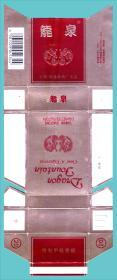 卡纸烟标-昭通卷烟厂 龙泉卡纸拆包标