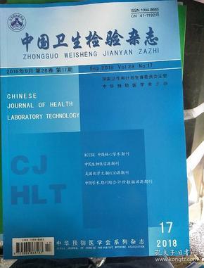 中国卫生检验杂志  2018年19期