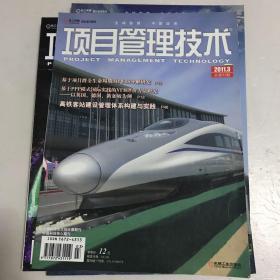 项目管理技术 2011年第3.6.7.8期