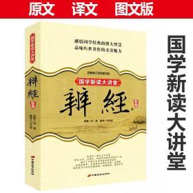 国学新读大讲堂:辨经的智慧(最新修订双色图文版)(原书号)