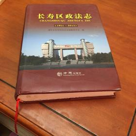 长寿区政法志(1951-2015)