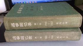 战争回忆录(戴高乐著,一二卷)两本