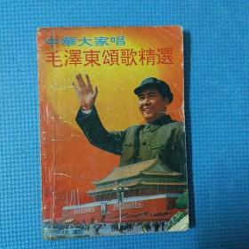 毛泽东颂歌精选