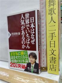 竹田恒泰  日本はなぜ世界でいちばん人気があるのか 日文原版64开PHP综合书