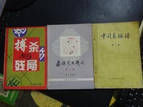 象棋书:《中国象棋棋谱(第一集)》《搏杀与残局》《象棋实用残局 第二集》3本合售