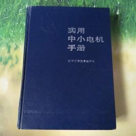 实用中小电机手册<精装16K,1025页,重约3斤﹥