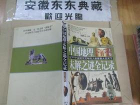 中国地理未解之谜全记录:上下册:最新图文版