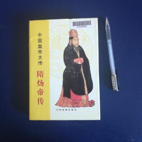 中国皇帝大战隋炀帝传