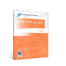 跨境电子商务B2C实务