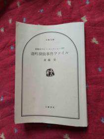 斎藤栄ベスト・コレクション(15)港町探侦事件