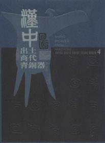 汉中出土商代青铜器4(研究)