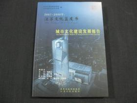 2007-2008江苏文化蓝皮书:城市文化建设发展报告