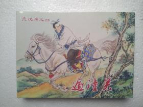 原创连环画,东汉演义连环画50开小精之《遁潼关》绘画:仲伟为