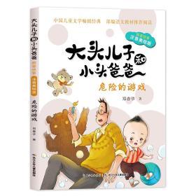 大头儿子和小头爸爸·原著故事(注音美绘版):危险的游戏