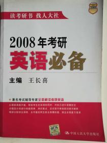 考研英语必备(王长喜)