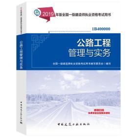 √☼☀☼☀㊣2019新版全国一级建造师考试用书 2019年一建教材 公路专业 公路工程管理与实务   单本 可开票 ㊣☀☼☀☼√