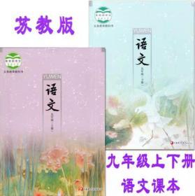 2019九年级课本上下册 语文 苏教版