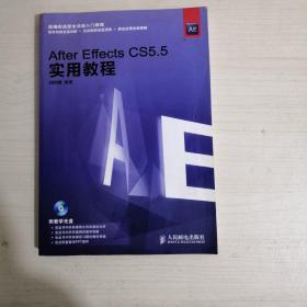 After Effects CS5.5实用教程【无光盘,后面有点水印】