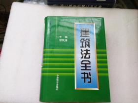 建筑法全书