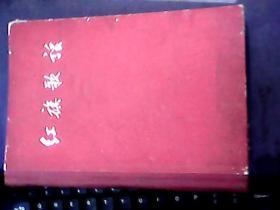 红旗歌谣(有大量名家彩色插图·黄胄、古元、力群、王淑辉等 漂亮!大32开硬精装)私藏品佳
