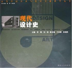二手现代设计史李刚刘超湖南人民出版社9787543849846