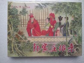 原创连环画,东汉演义连环画50开小精之《郭家庄招亲》绘画:李明