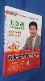 王金战学习方法揭秘系列:数学是怎样学好的(小学版 )