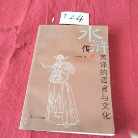《水浒传》英译的语言与文化